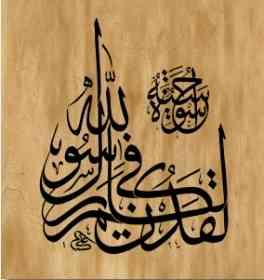Ahzâb suresi, 21. ayet (Hat: Ali Hüsrevoğlu )