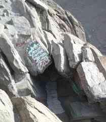 hira mağarası girişi